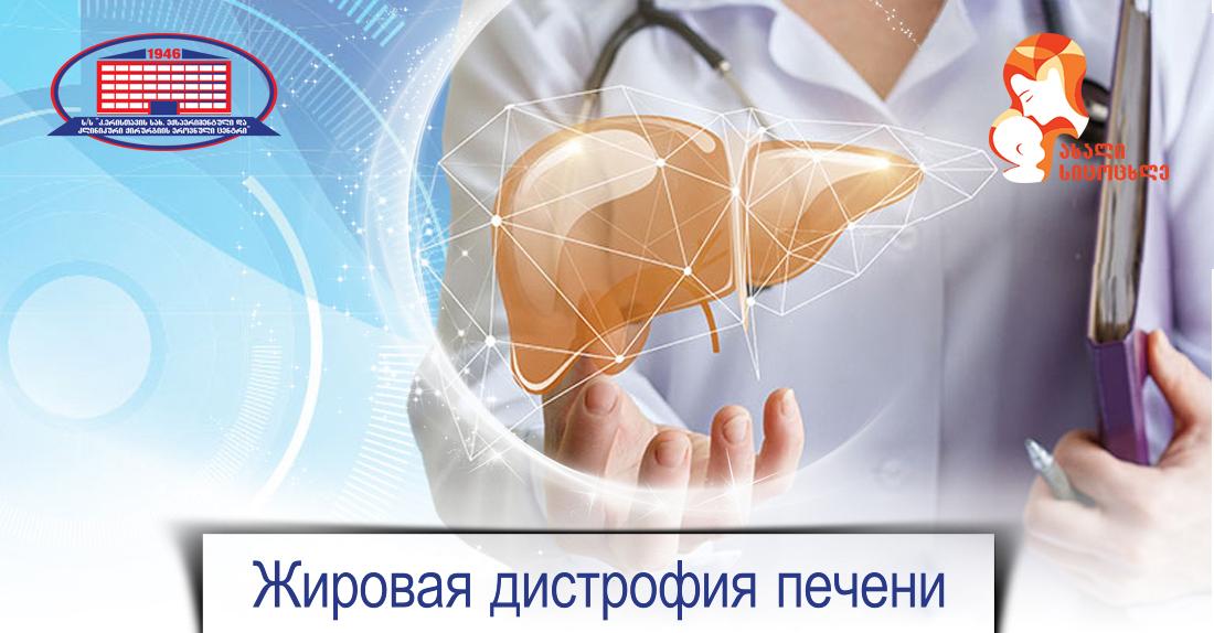 Диета при жировом гепатозе— основной компонент успешного лечения ожирения печени