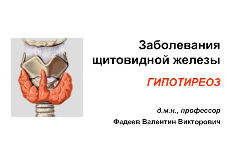 Болезни щитовидной железы - психолог литвина ольга, психотерапевт, юнгианский аналитик