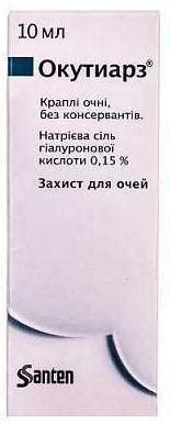 Окутиарз