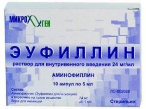 Эуфиллин таблетки, ампулы