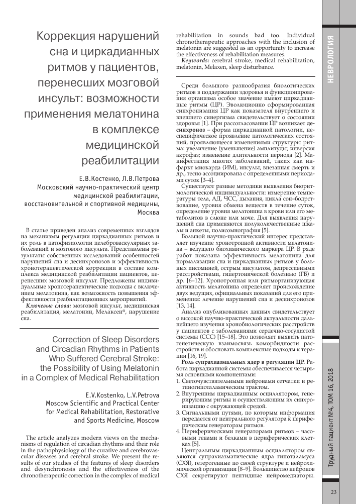 Антагонист мелатонина