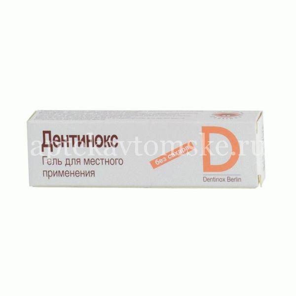 Дентинокс - реальные отзывы принимавших, возможные побочные эффекты и аналоги