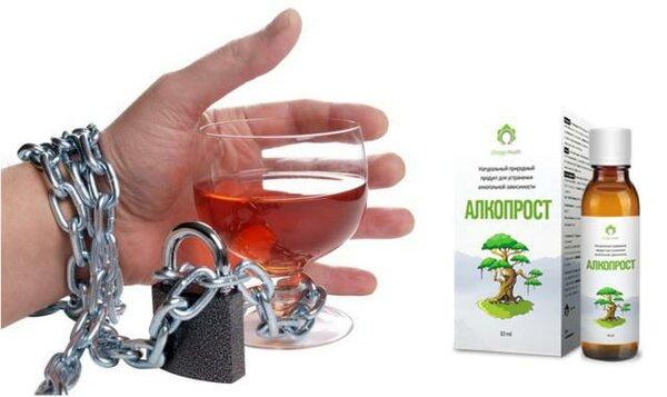 Алкопрост капли от алкоголизма: состав и реальные отзывы людей