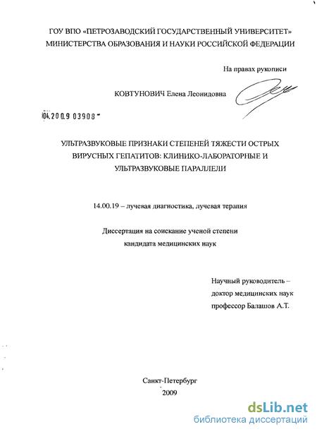 Вирусный гепатит а: лечение, симптомы, причины, профилактика, диагностика | gepatus.ru