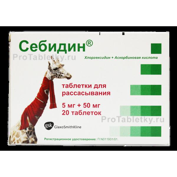 Инструкция по применению таблеток для рассасывания себидин для взрослых и детей, от чего помогает и аналоги