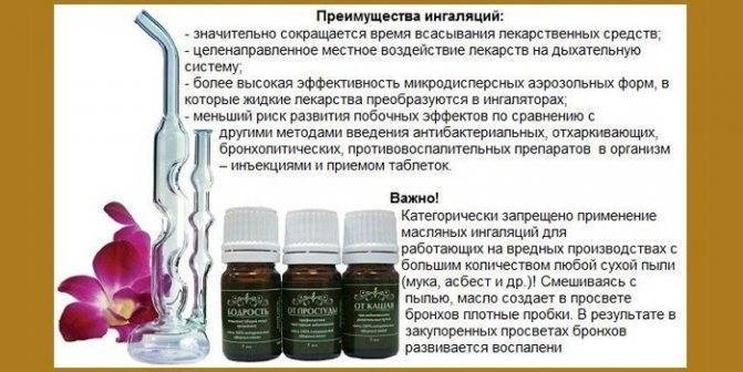 Как делать ингаляции при кашле, растворы и препараты для ингаляций небулайзером от кашля