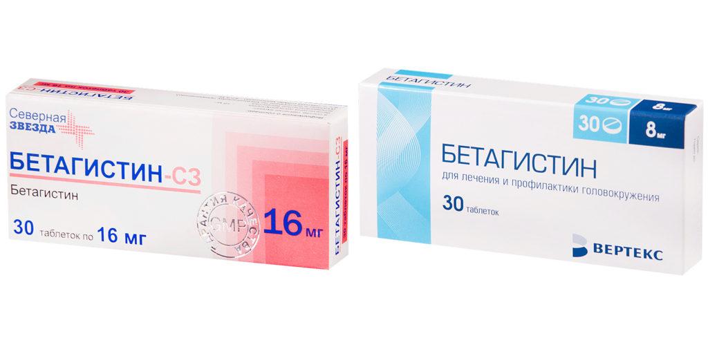Бетагистин: способ применения, цена и аналоги