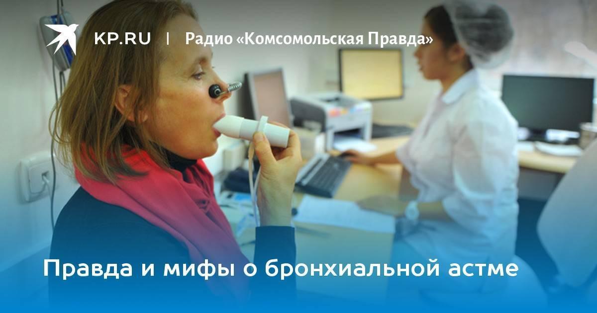 Чем опасна бронхиальная астма и можно ли ее вылечить