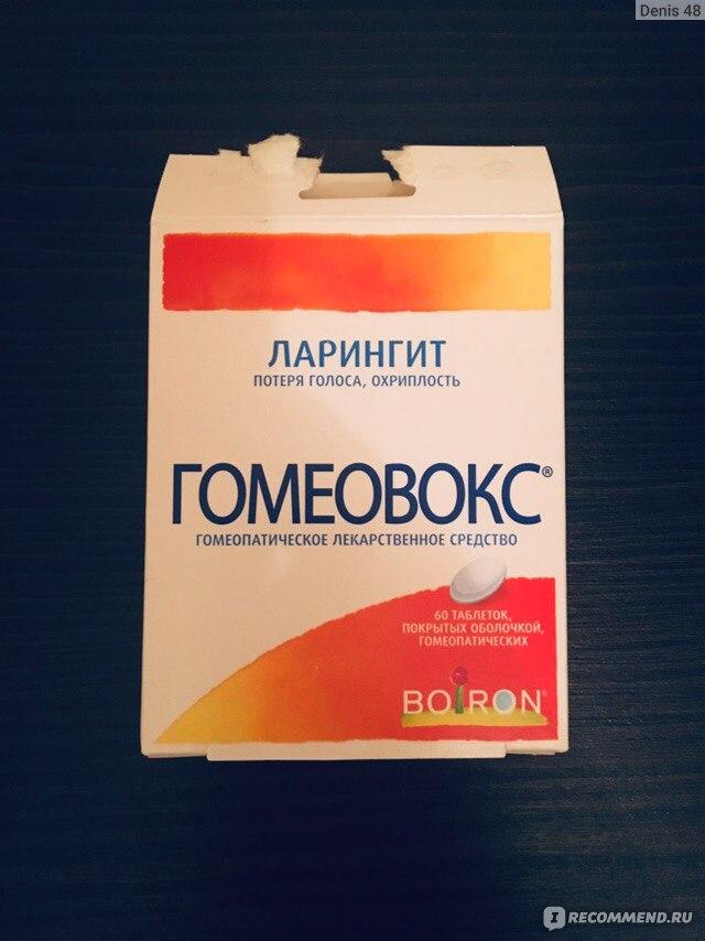 Гомеовокс: инструкция по применению таблеток, цена, отзывы