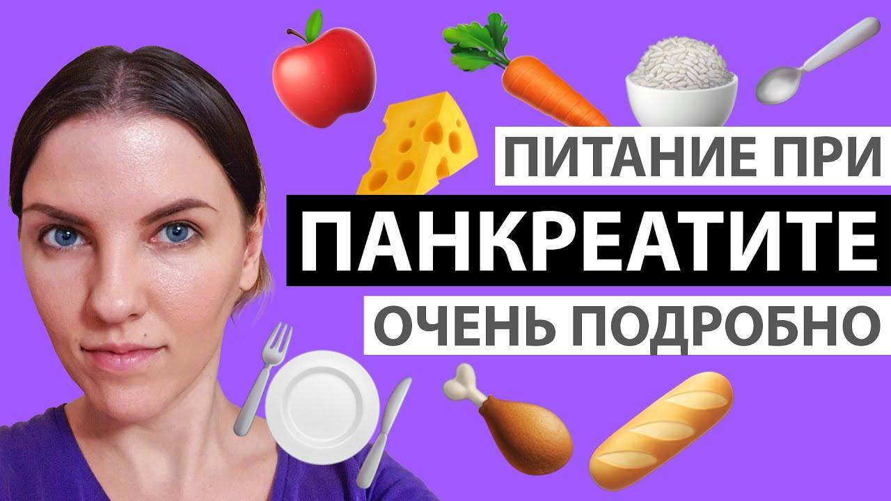 Диета при панкреонекрозе для быстрого и эффективного похудения на your-diet.ru. | здоровое питание, снижение веса, эффективные диеты