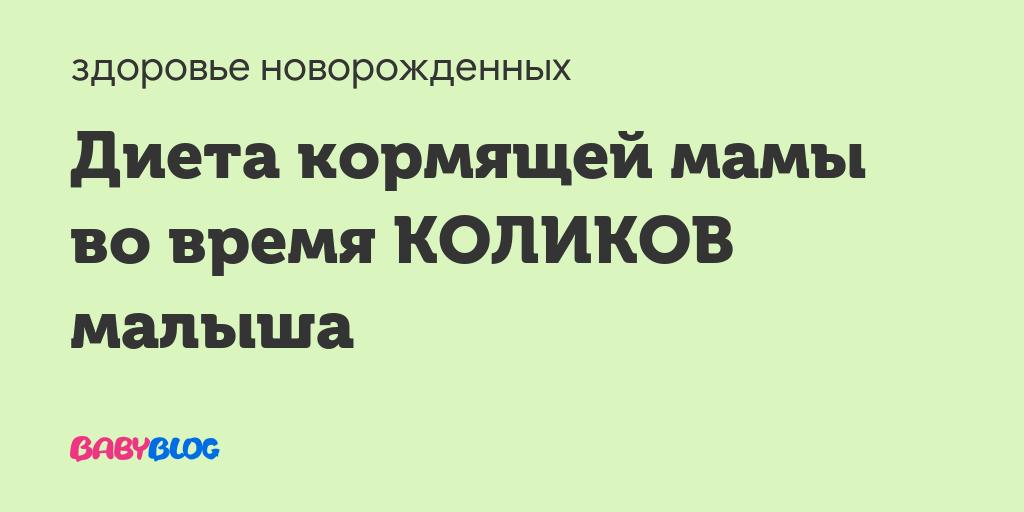 Диета при коликах - диета кормящей мамы при коликах - стр. 1 - запись пользователя татьяна (kepa) в сообществе здоровье новорожденных в категории колики - babyblog.ru