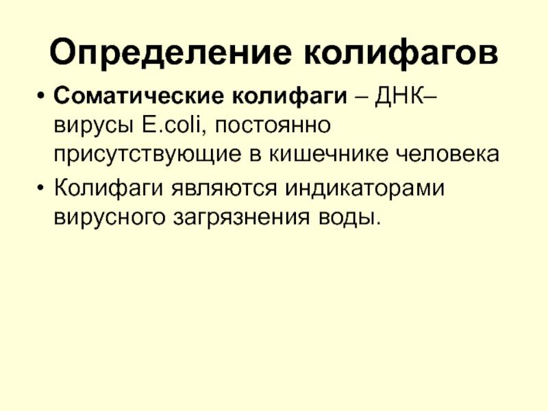 Патогенный микроорганизм - pathogen - qwe.wiki