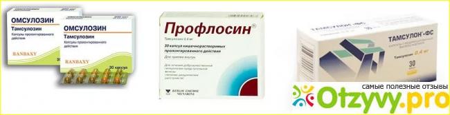 Профлосин: инструкция по применению, аналоги и отзывы, цены в аптеках россии