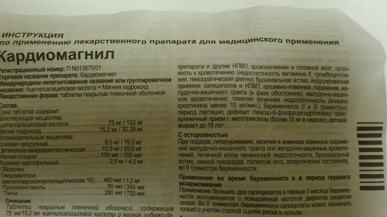 Кардиомагнил: инструкция по применению, аналоги и отзывы, цены в аптеках россии