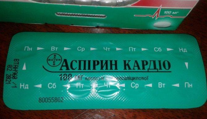 Аспирин йорк - инструкция по применению, 67 аналогов