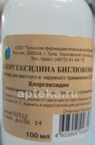 Хлоргексидина биглюконат. инструкция по применению раствора в стоматологии, гинекологии. способы применения, как разводить