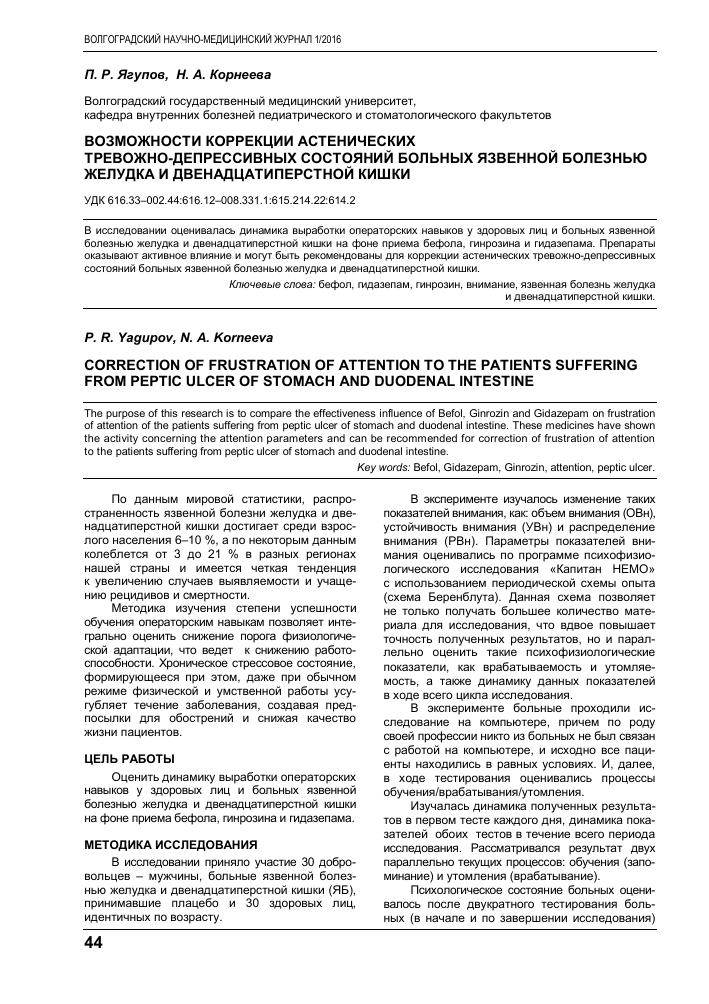 Лечение депрессивных состояний бефол (инструкция по применению, показания, противопоказания, действие)