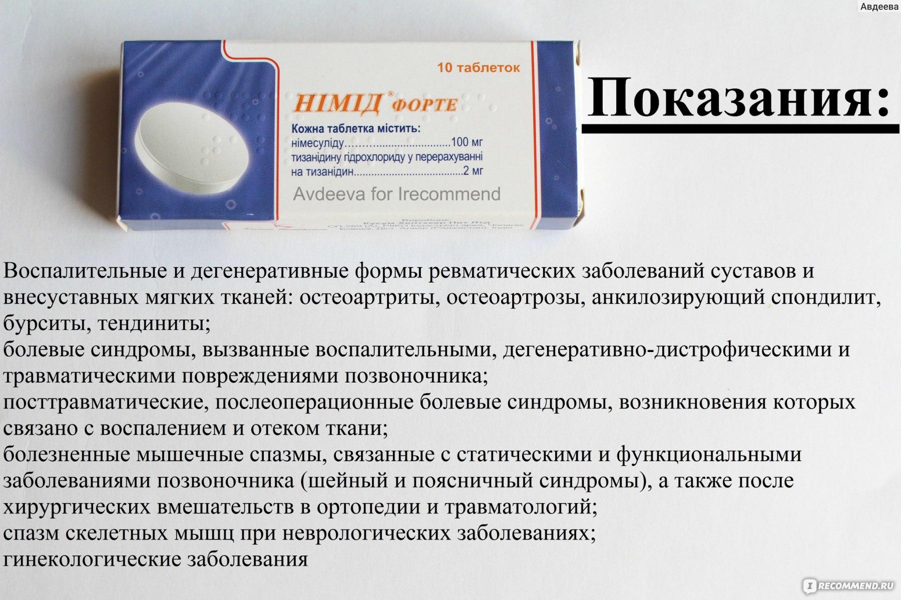 """""""нимид"""" (таблетки): инструкция по применению и отзывы"""