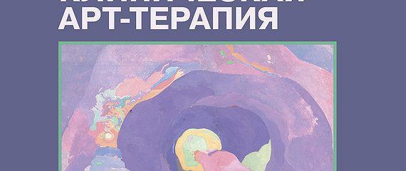 Что такое арт-терапия? арт-терапия — это… расписание тренингов. самопознание.ру