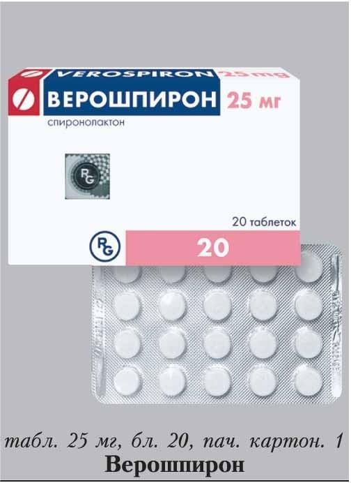 Инструкция по применению препарата верошпирон — при каком давлении и как правильно принимать?