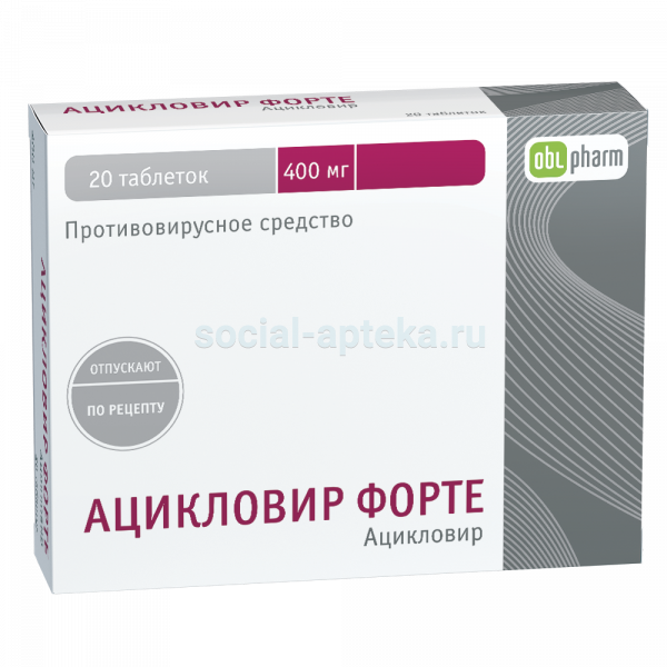 Валацикловир: описание, показания, побочные эффекты