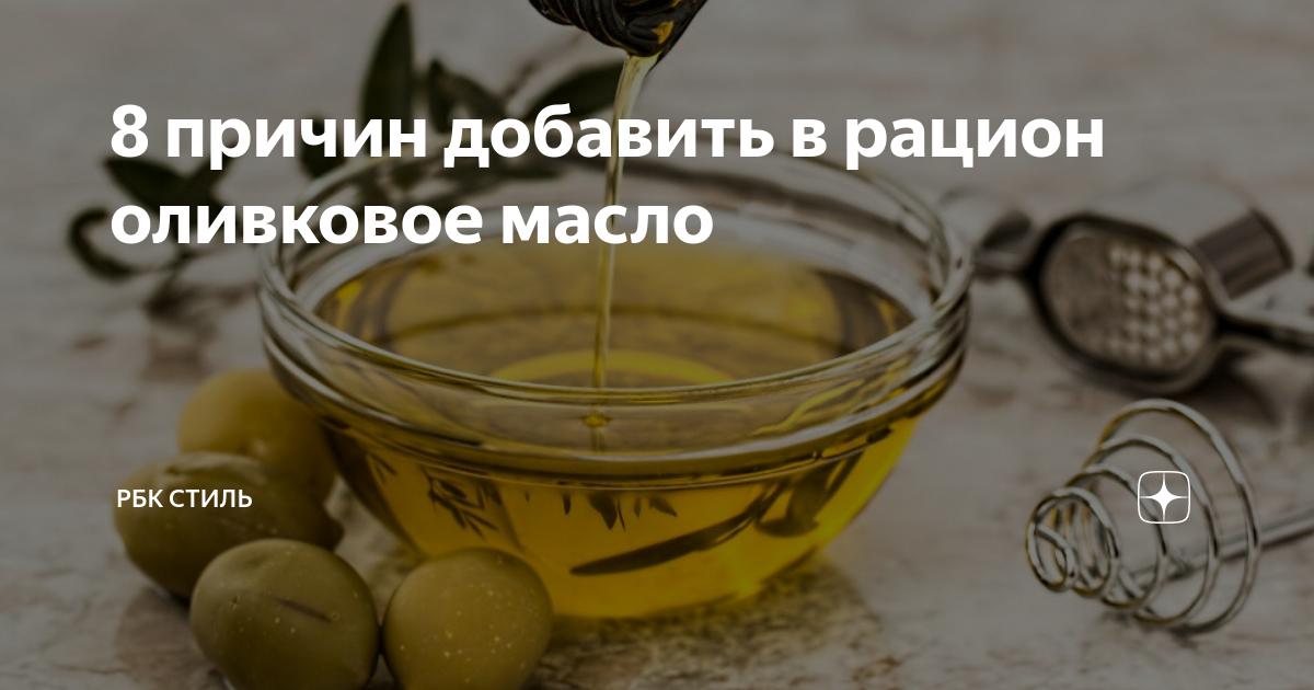 Оливковое масло: полезные свойства, информация о питательной ценности. - полезные продукты