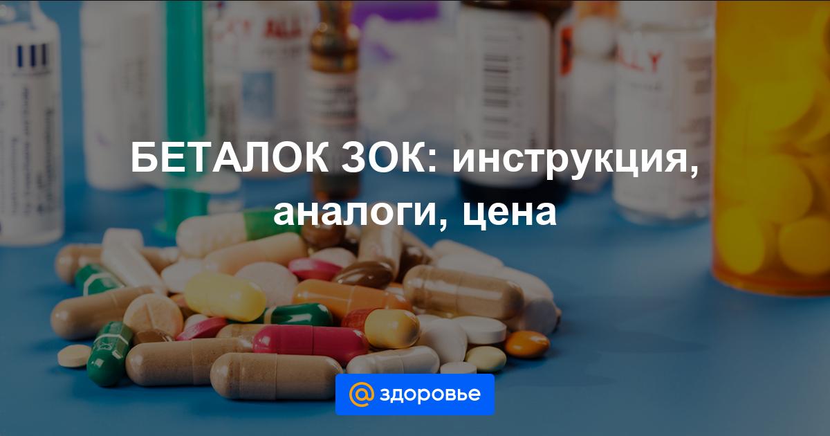 Препарат: беталок зок в аптеках москвы