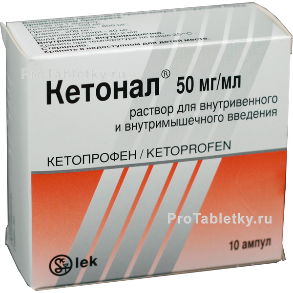 Капсулы кетонал дуо: инструкция по применению, кетопрофен 150 мг