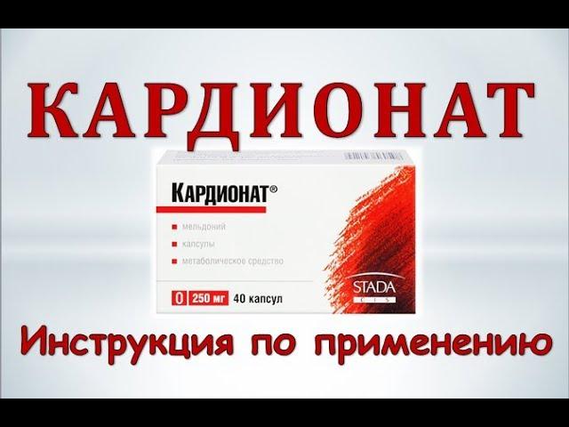 Кардионат: таблетки 250 мг и 500 мг, уколы в ампулах