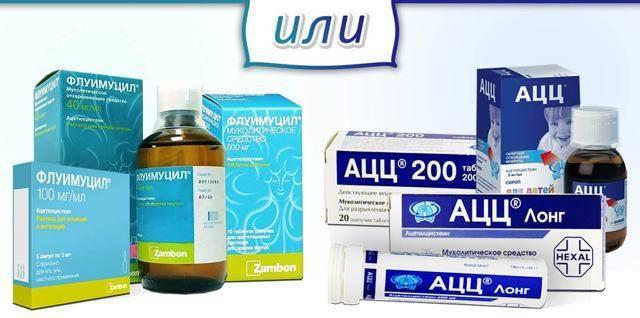 Отзывы о препарате флуимуцил