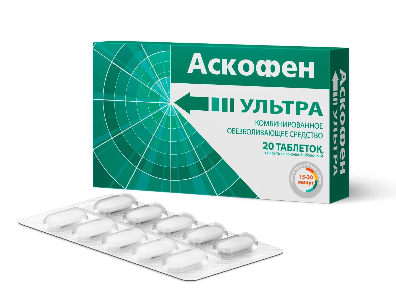 В каких случаях назначают аскофен-п: показания к применению
