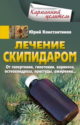 Скипидар — забытое лекарство, свойства, применение, противопоказания. скипидар живичный: что это такое, как его применять и где покупать