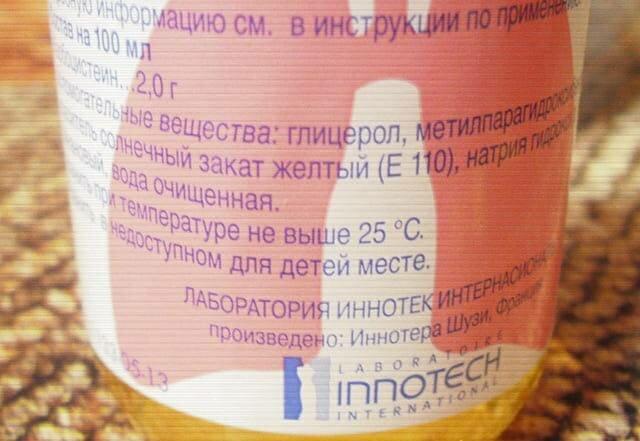 Флуифорт гранулы или порошок для приготовления суспензии в пакетиках, сироп