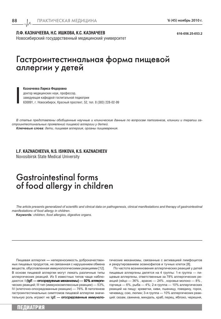 Питание при поллинозе у взрослых и детей