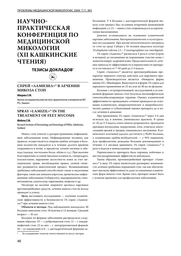 Внебольничная пневмония: лечение, мкб-10, у детей и взрослых, профилактика, диагностика (правосторонняя, нижнедолевая, острая, левосторонняя)