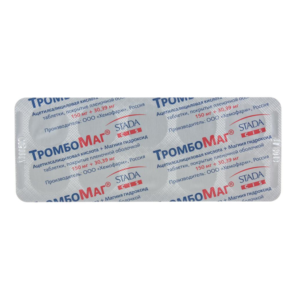 Тромбомаг (trombomag)