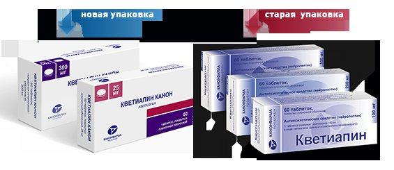 Кветиапин — инструкция по применению препарата, цена и отзывы
