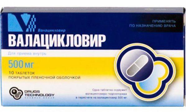 Валацикловир - описание таблеток, отзывы и противопоказания