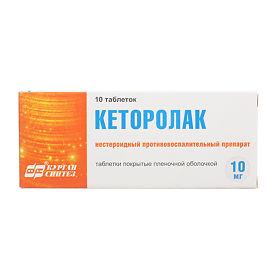 """""""кеторолак"""" (уколы): инструкция по применению, показания, состав, аналоги, отзывы"""