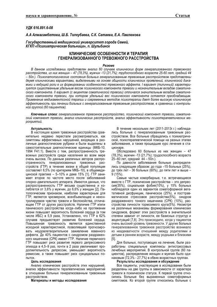 Генерализованное тревожное расстройство:причины развития, симптомы, лечение
