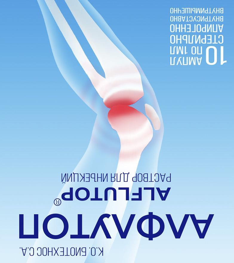 Алфлутоп – мазь с натуральным составом. поможет вылечить суставы, а не замаскировать болезнь