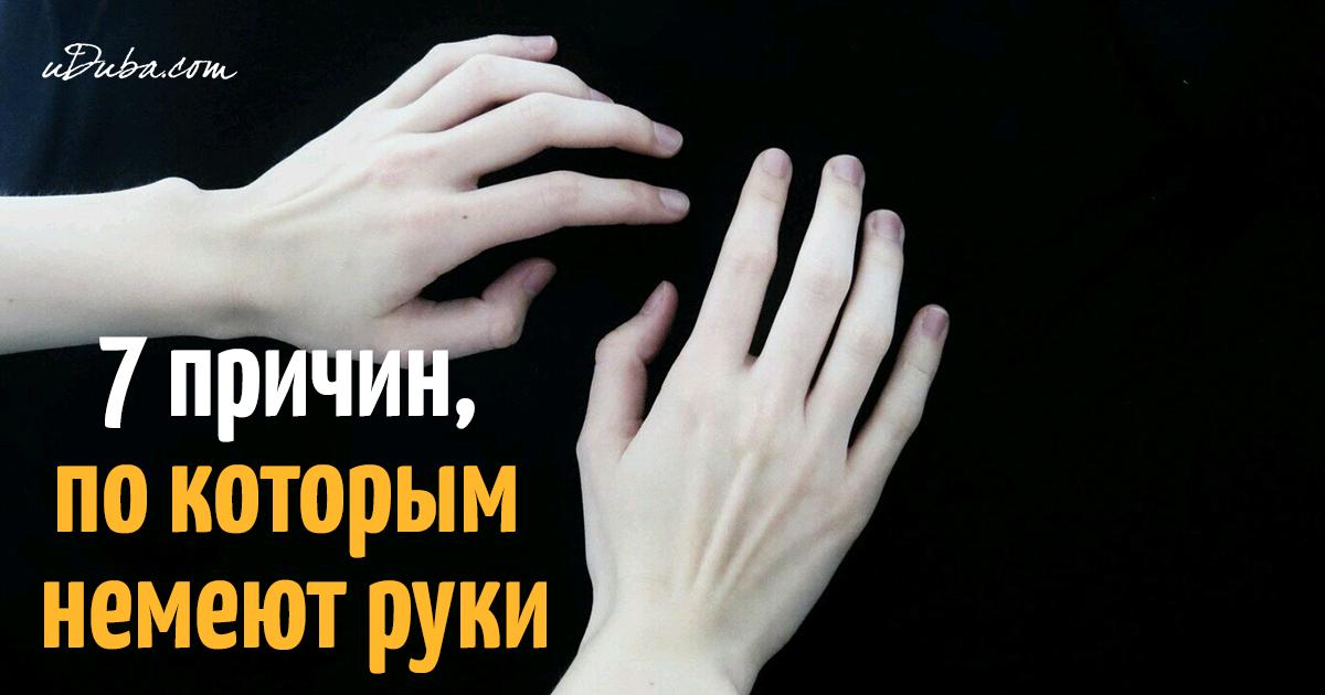 Почему немеют руки по ночам — избавляемся от этой проблемы