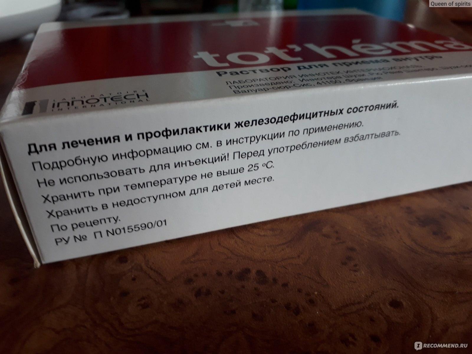 Тотема: инструкция по применению, аналоги и отзывы, цены в аптеках россии