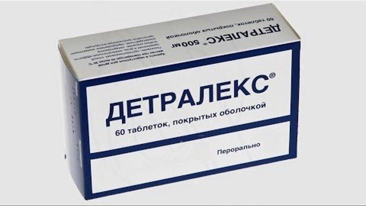 Аналоги детралекс: в форме таблеток