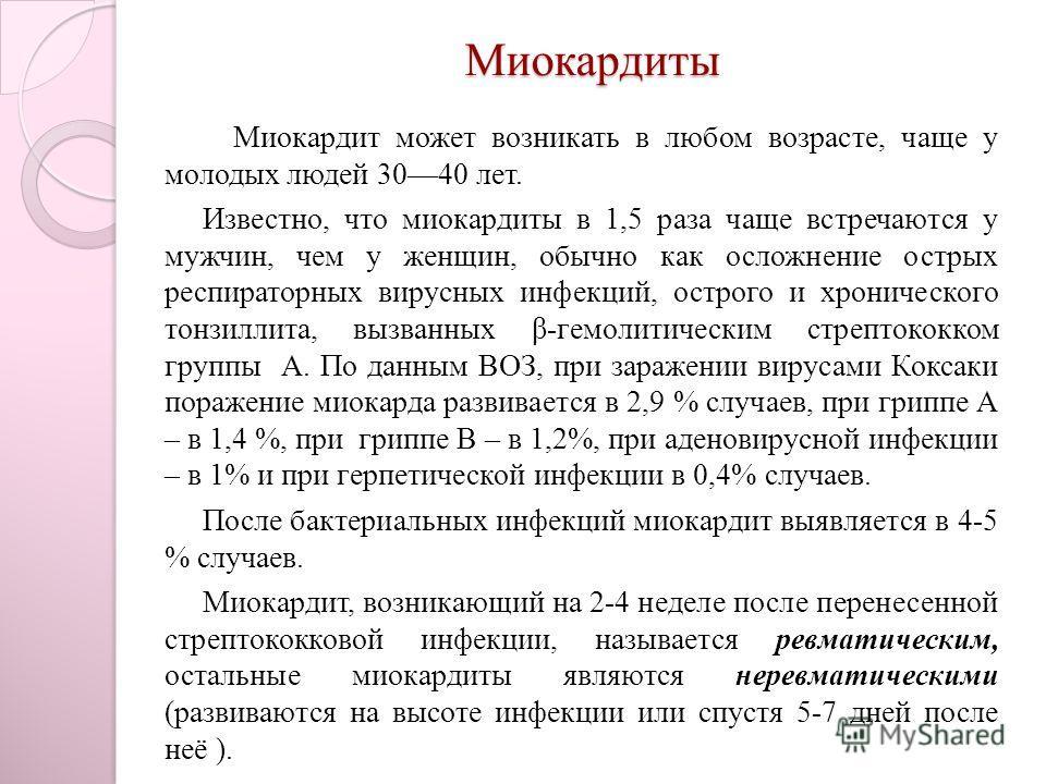 Ревматический миокардит