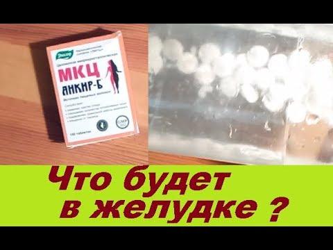 Мкц анкир-б: отзывы похудевших, правильный прием и противопоказания | худеем911.ру - помощь женщинам в похудении.