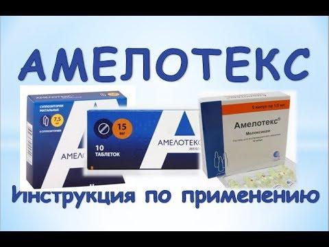 Амелотекс таблетки: инструкция по применению