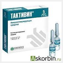 Тактивин при рассеянном склерозе