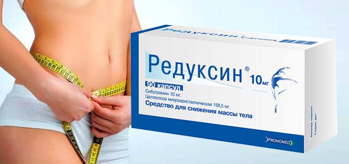 Таблетки для похудения, содержащие сибутрамин
