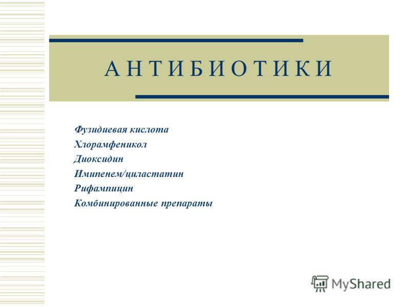 Хлорамфеникол – аналоги. хлорамфеникол: инструкция, синонимы, аналоги, показания, противопоказания, область применения и дозы.